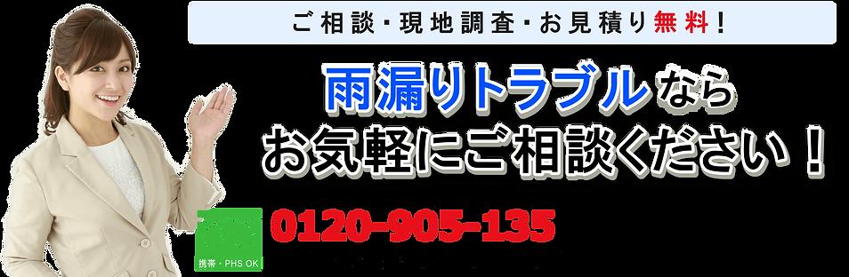雨漏りの電話 - 2.png