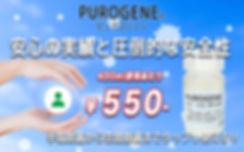 消毒液PUROGENE_水成二酸化塩素の通販