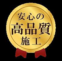 勲章_高品質.png