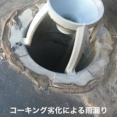 コーキング劣化・排水口からの雨漏り