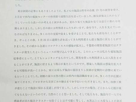 ピュオロジェン寄与活動でお礼のお手紙をいただきました!