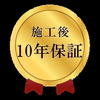 勲章_10年保証.png