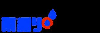 雨漏りロゴ (1).png