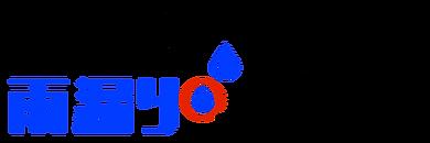 雨漏り調査隊ロゴ