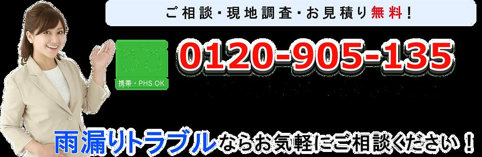 【本家】雨漏りの電話 2.png