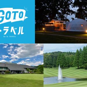 【Go toトラベル】グランピングやゴルフ旅行もお得に!