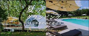 summer_bnr.jpg
