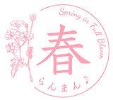 haruranman_logo.jpg