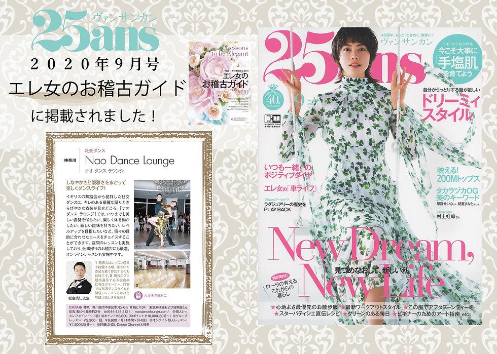 Nao Dance Lounge様_25ans_POPデータ.jpg