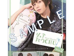 【染谷俊之】「シェアハウCHU!Room2 DVD」発売のお知らせ