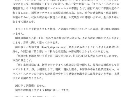 【榊原美鳳】舞台「江古田ガールズ第2幕」公演中止のお知らせ