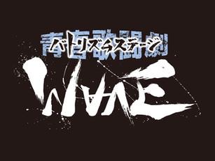 【日向野祥・柳沢卓・橘りょう】舞台『青春歌闘劇バトリズムステージWAVE』出演情報