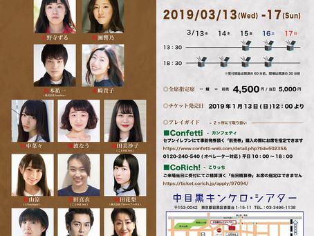 【加藤大騎】舞台出演情報