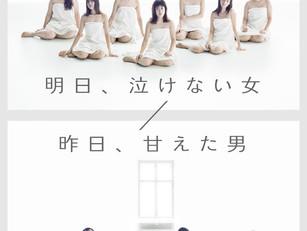 【輝山立】2018年舞台出演情報
