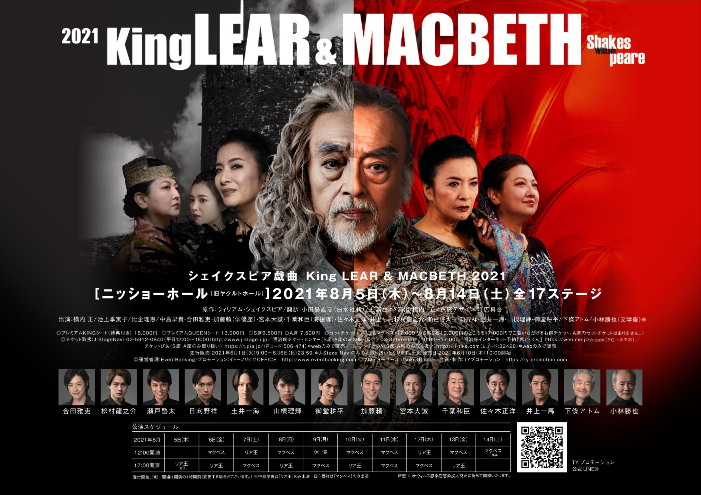 KingLear&Macbeth2021