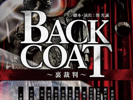 【輝海】「BACK COAT〜裏裁判〜」出演情報