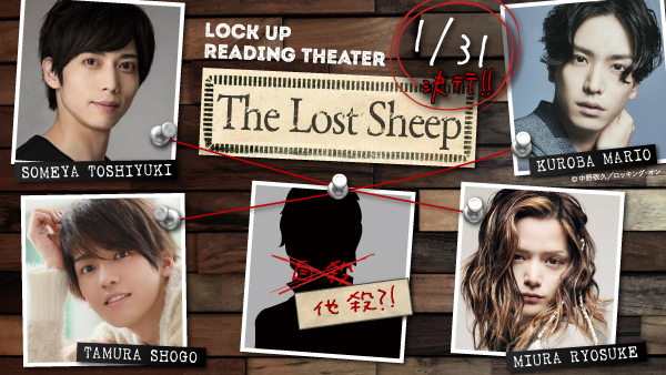 【360Channel】The Lost Sheep_1月31日キービジュアル.