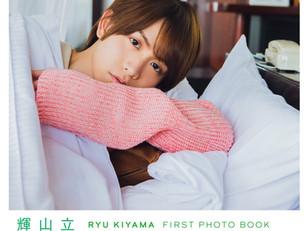 【輝山立】FIRST PHOTO BOOK「活きる」発売決定!