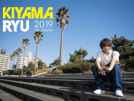 【輝山立】2019年カレンダー発売&イベント開催のお知らせ
