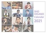 壁掛けカレンダー表紙_01.png
