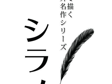 【輝山立】朗読劇出演情報