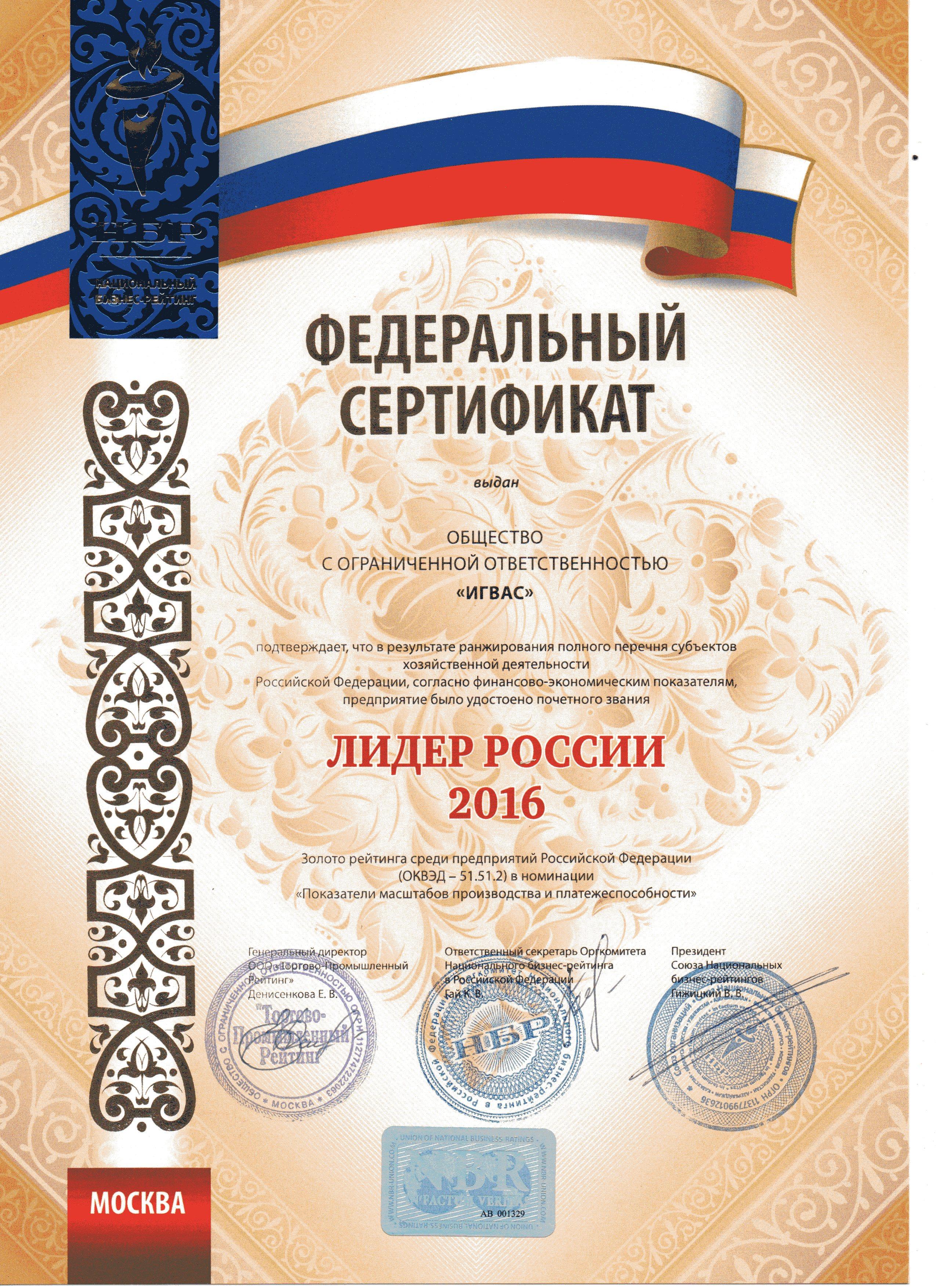 лидер россии 2016004