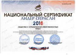 лидер россии 2016003
