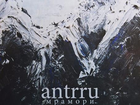 Track: Тишиной (AMVI Rework)   Artist: antrru
