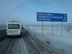 В Ленинск кузнецкий