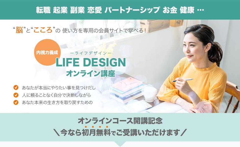 内視力養成ライフデザインオンライン講座