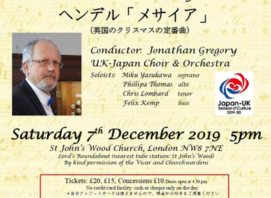 28th Christmas Concert 日英音楽協会第28回クリスマスコンサート
