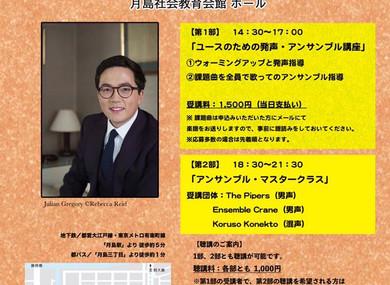 ジュリアン・グレゴリーによるコーラスワークショップ @ 9/3 東京 & 9/7 京都