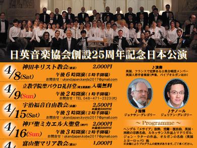2017.4.8-19 日英音楽協会25周年記念来日公演「日英交流コンサート」UK-Japan Music Society 25th Anniversary Japan Concert Tour