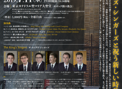 7/11(木)ザ・キングスシンガーズ特別公演@東京カテドラル聖マリア大聖堂