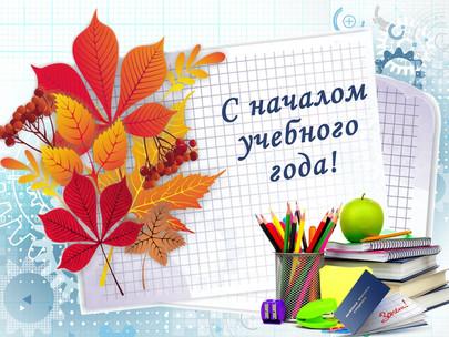 С началом нового учебного года!