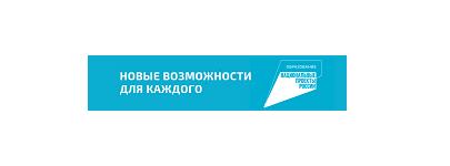 Федеральный проект «Новые возможности для каждого» национального проекта «Образование» - в действии