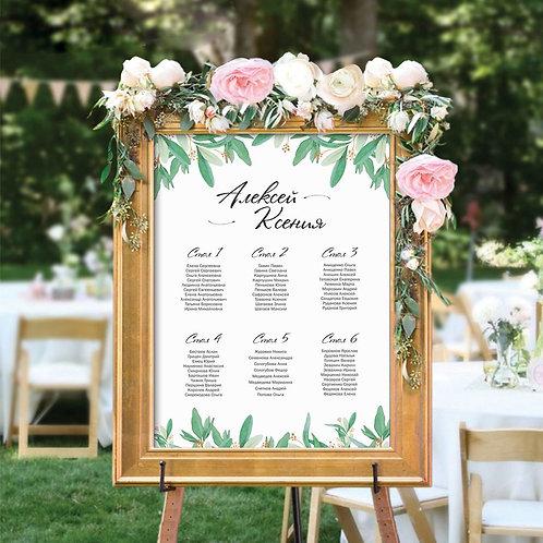 план рассадки на свадьбу