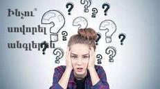 Ինչու՞ սովորել անգլերեն․ 10 պատճառ