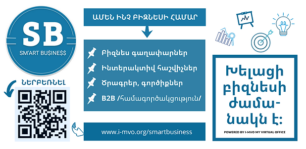 IT's Time for Smart Business (5).png