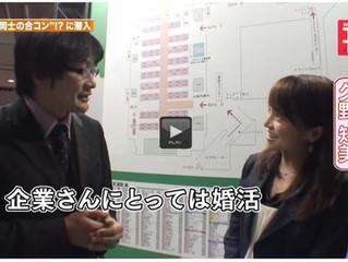BSフジ「ワッチミー!TV×TV/企業同士の合コン!?中小企業総合展に突撃!」