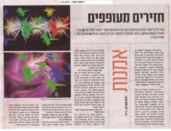 PIGS CRISIS Janco Dada Museum Israel