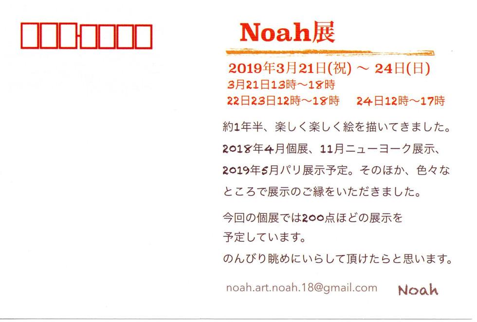Noa_ハガキ_裏.jpg