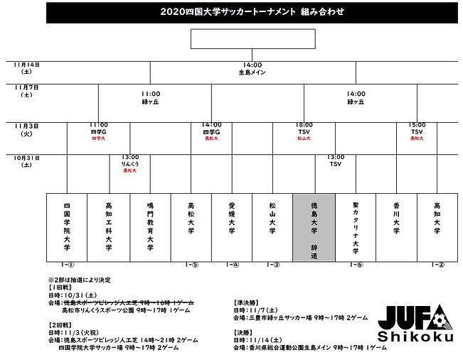 トーナメント_HP.jpg