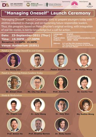 「21世紀自我管理」 Managing Oneself Event Poster