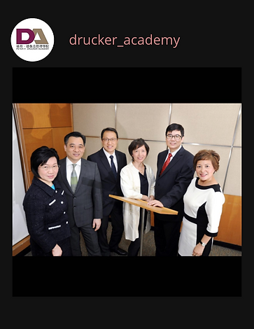 Drucker Certified Educator 2020  彼得.德克魯管