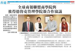 彼得.德魯克管理學院與全球商報聯盟商學院簽署合作協議