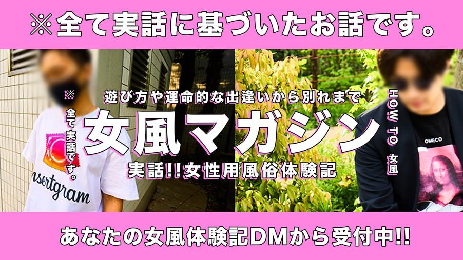 女風マガHP用ヘッダー.jpg