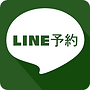 LINE予約アイコン2.png