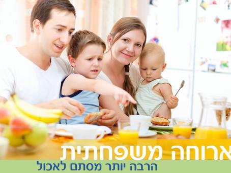 ארוחה משפחתית - הרבה יותר מסתם לאכול