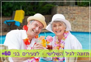 הרצאה על תזונה לקשישים